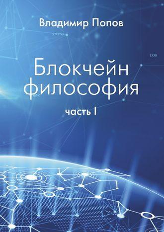 Владимир Попов, Блокчейн философия. Часть I
