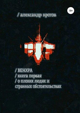 Александр Кротов, Венхра. Книга первая. О плохих людях и странных обстоятельствах