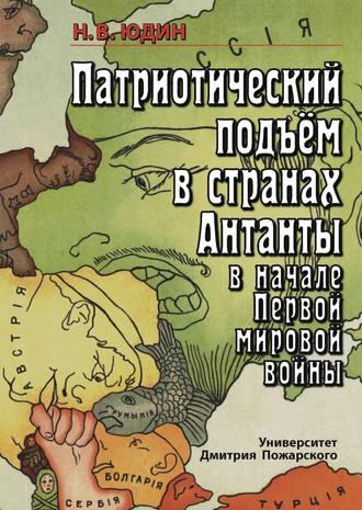 Николай Юдин, Патриотический подъем в странах Антанты в начале Первой мировой войны