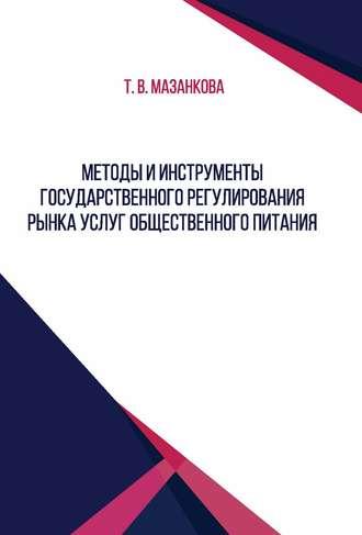 Татьяна Мазанкова, Методы и инструменты государственного регулирования рынка услуг общественного питания