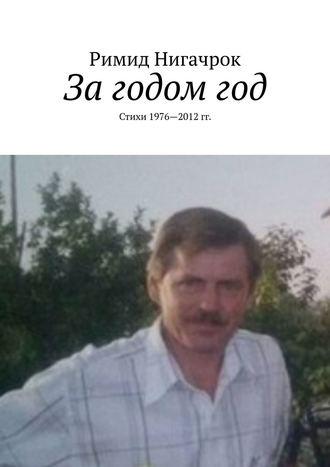 Римид Нигачрок, За годом год. Стихи 1976—2012 гг.