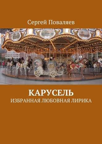 Сергей Поваляев, Карусель. Избранная любовная лирика