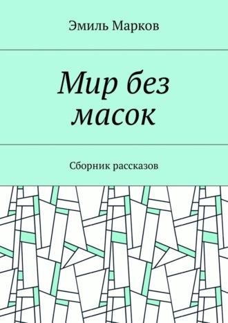 Эмиль Марков, Мир без масок. Сборник рассказов