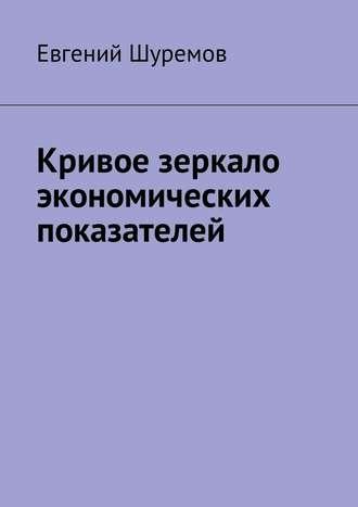 Евгений Шуремов, Кривое зеркало экономических показателей