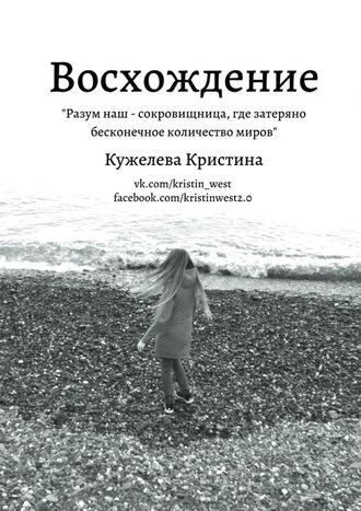 Кристина Кужелева, Восхождение