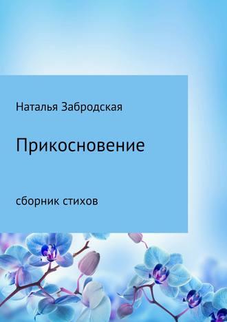 Наталья Забродская, Прикосновение