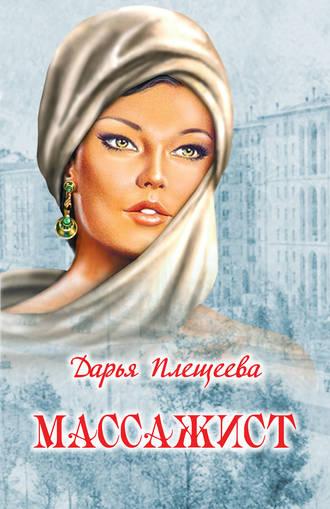 Дарья Плещеева, Массажист