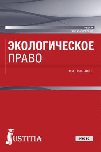 Фарид Тюльпанов, Экологическое право