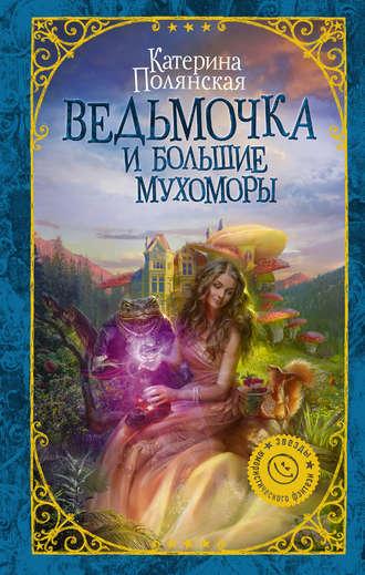 Екатерина Полянская, Ведьмочка и большие мухоморы