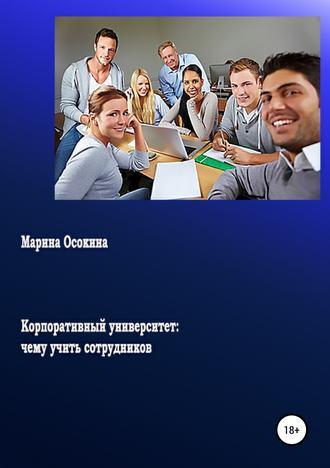 Марина Осокина, Корпоративный университет: чему учить сотрудников