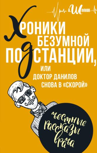 Андрей Шляхов, Хроники безумной подстанции, или доктор Данилов снова в «скорой»