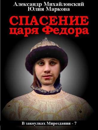 Юлия Маркова, Юлия Маркова, Спасение царя Федора