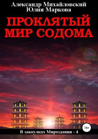 Александр Михайловский, Юлия Маркова, Проклятый мир Содома
