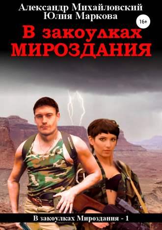 Юлия Маркова, Юлия Маркова, В закоулках мироздания