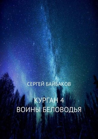 Сергей Байбаков, Курган 4. Воины Беловодья