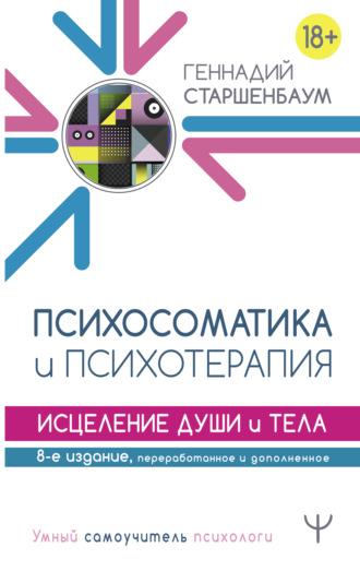 Геннадий Старшенбаум, Психосоматика и психотерапия. Исцеление души и тела