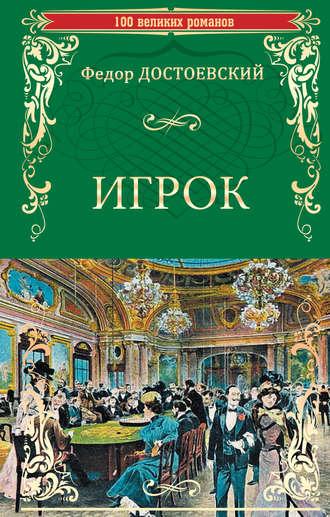 Федор Достоевский, Игрок (сборник)
