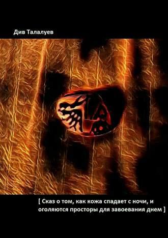 Див Талалуев, Сказ о том, как кожа спадает с ночи, и оголяются просторы для завоевания днём