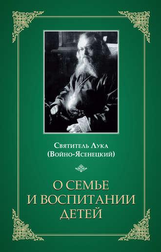 Святитель Лука Крымский (Войно-Ясенецкий), О семье и воспитании детей