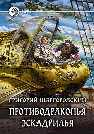 Григорий Шаргородский, Противодраконья эскадрилья
