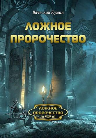 Вячеслав Кумин, Ложное пророчество