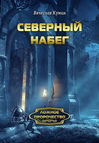 Вячеслав Кумин, Северный набег