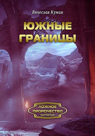 Вячеслав Кумин, Южные границы