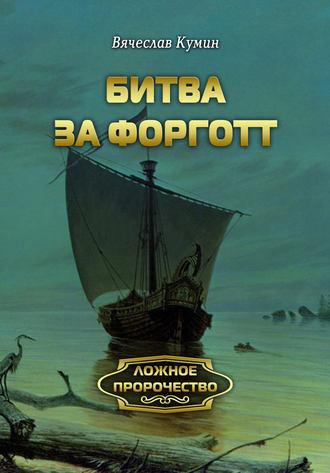 Вячеслав Кумин, Битва за Форготт
