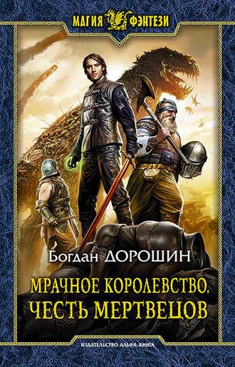 Богдан Дорошин, Мрачное королевство. Честь мертвецов