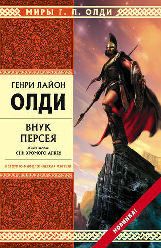 Генри Олди, Внук Персея. Сын хромого Алкея