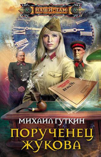 Михаил Гуткин, Порученец Жукова