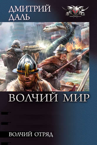 Дмитрий Даль, Волчий Отряд