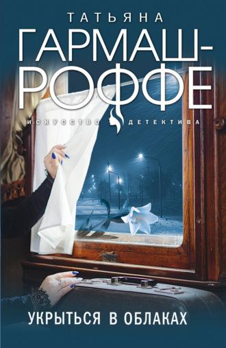 Татьяна Гармаш-Роффе, Укрыться в облаках