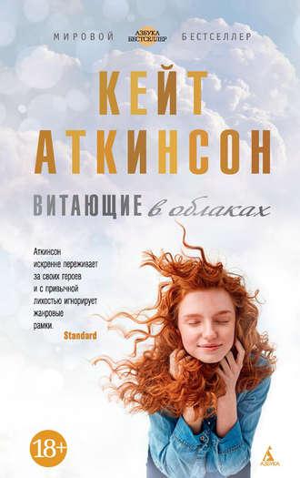 Кейт Аткинсон, Витающие в облаках
