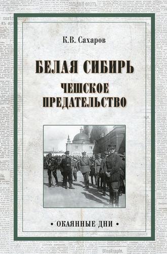 Константин Сахаров, Белая Сибирь. Чешское предательство (сборник)