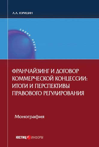 Александр Юрицин, Франчайзинг и договор коммерческой концессии. Итоги и перспективы правового регулирования