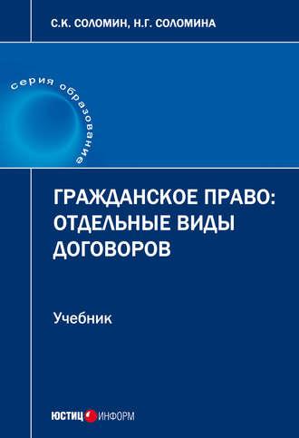 Наталья Соломина, Сергей Соломин, Гражданское право. Отдельные виды договоров