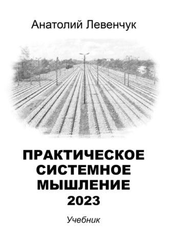 Анатолий Левенчук, Системное мышление