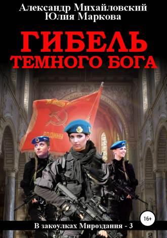 Александр Михайловский, Юлия Маркова, Гибель Темного бога