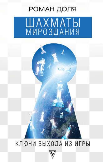 Роман Доля, Шахматы мироздания. Ключи выхода из игры