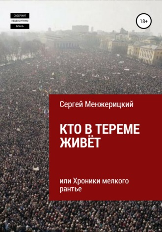 Сергей Менжерицкий, Кто в тереме живёт, или Хроники мелкого рантье