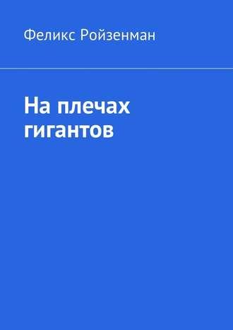 Феликс Ройзенман, На плечах гигантов