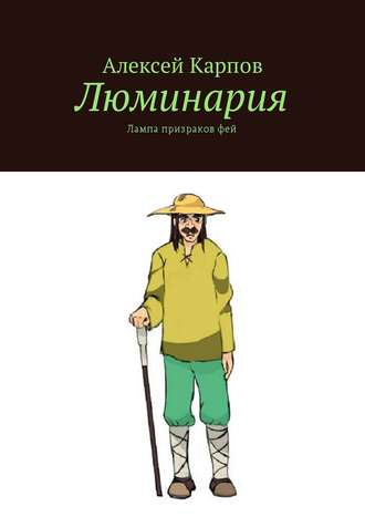 Алексей Карпов, Люминария. Лампа призраковфей