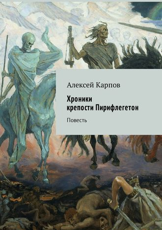Алексей Карпов, Хроники крепостиПирифлегетон. Повесть