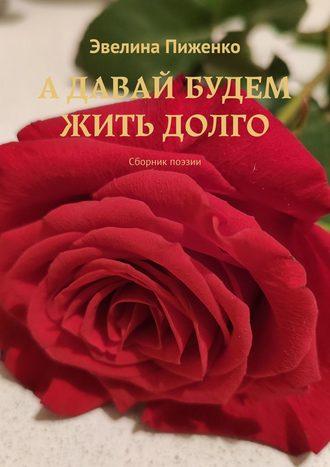 Эвелина Пиженко, А я не знала, что любовь.... Сборник стихов