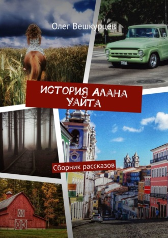 Олег Вешкурцев, История Алана Уайта. Сборник рассказов