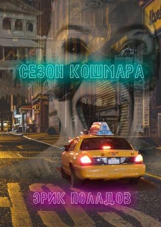 Эрик Поладов, Сезон кошмара
