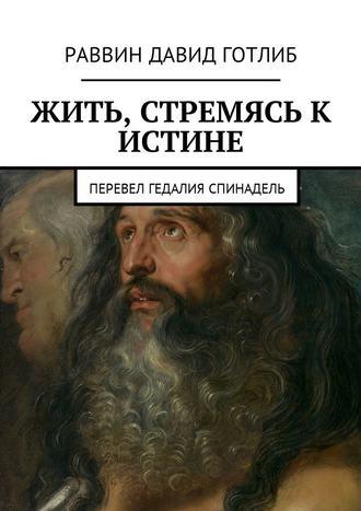 Раввин Давид Готлиб, Жить, стремясь к истине. Перевел Гедалия Спинадель