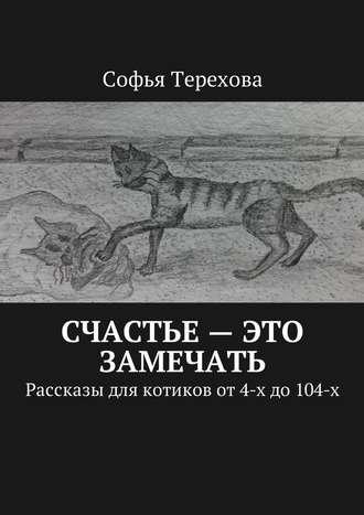 Софья Терехова, Счастье – это замечать. Рассказы для котиков от4-х до104-х