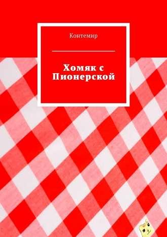 Контемир, Хомяк с Пионерской